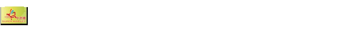 万博manbetx手机登录小池塘餐饮有限公司